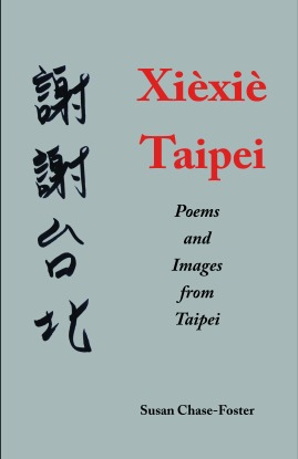 Xiéxié Taipei COVER gray background color_105 copy
