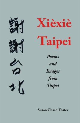 Xiéxié Taipei COVER gray background color_105 copy